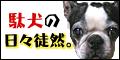 ◇駄犬のブログへ◇